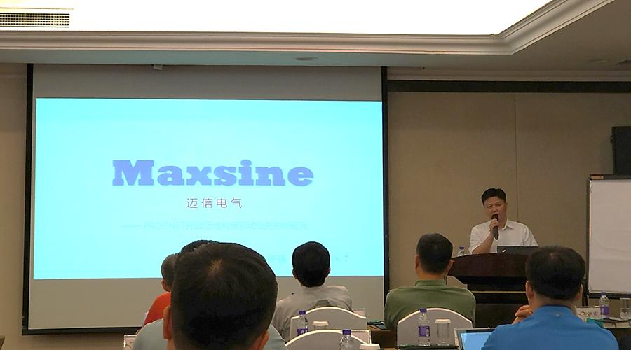 迈信电气受邀参加中国电器工业协会变频器分会三届三次理事会