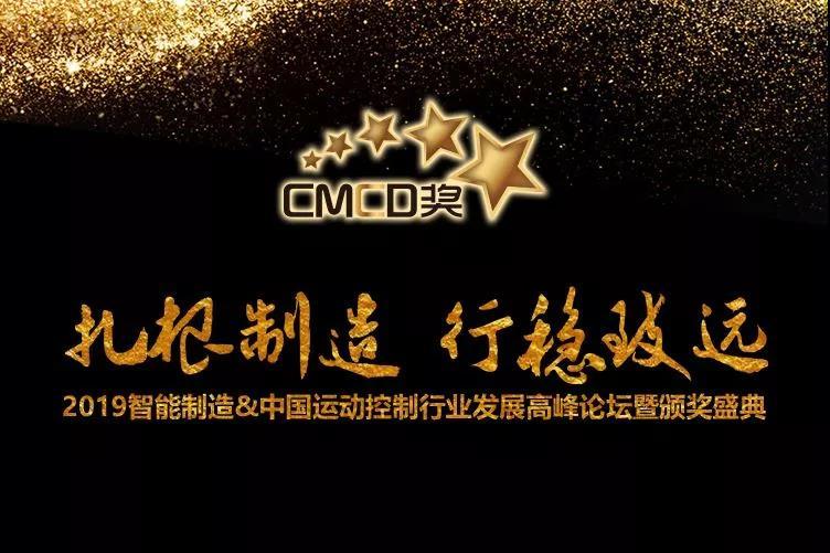 """迈信电气荣获""""CMCD 2018年度运动控制领域最具竞争力品牌"""""""