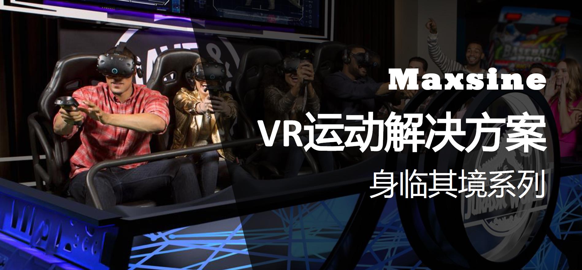国内首发 | Maxsine VR运动解决方案