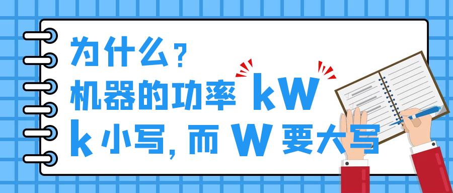 机器的功率kW,为什么k小写,而W要大写?