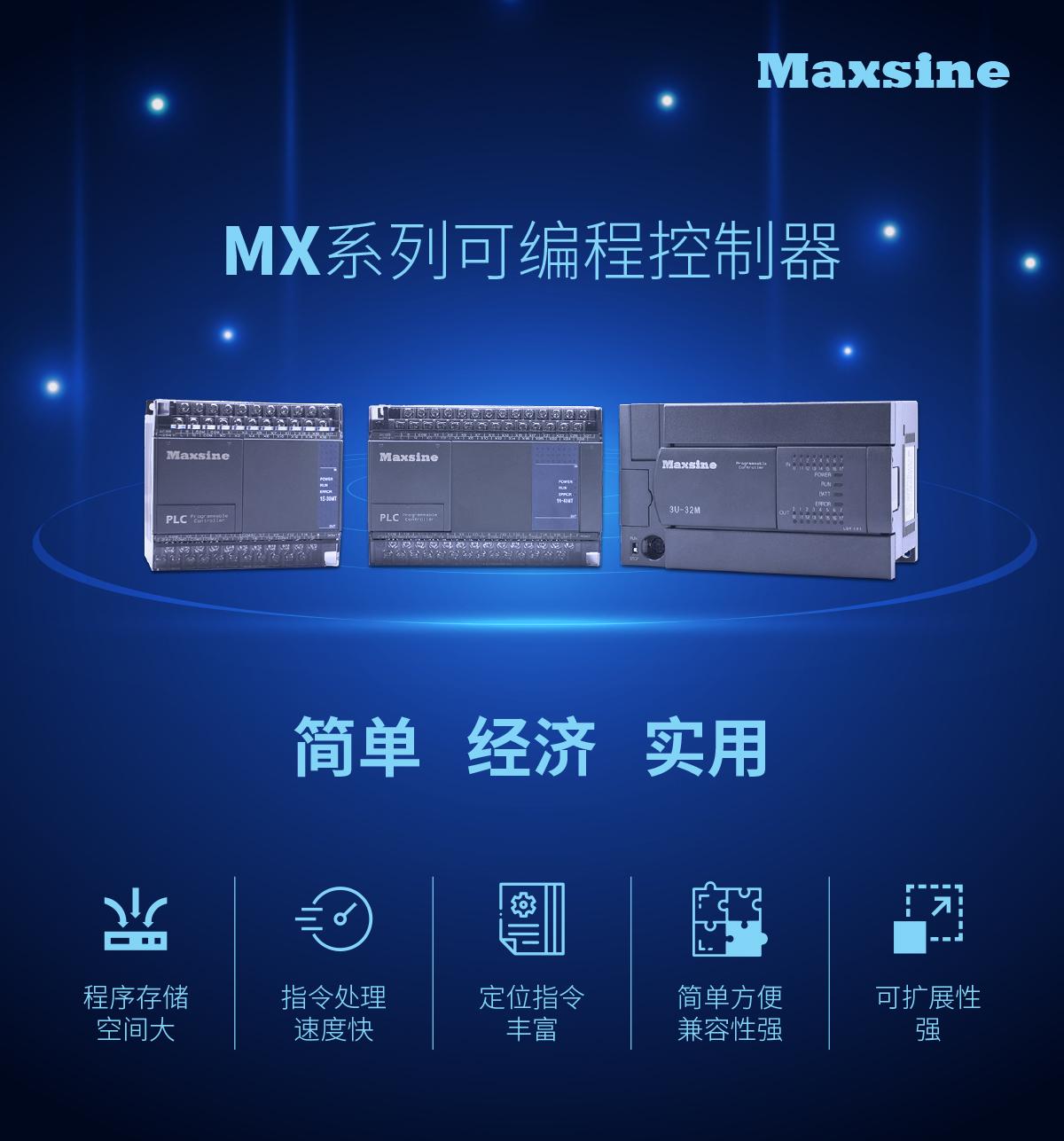 迈信电气MX系列可编程控制器_人流量智能控制系统案例