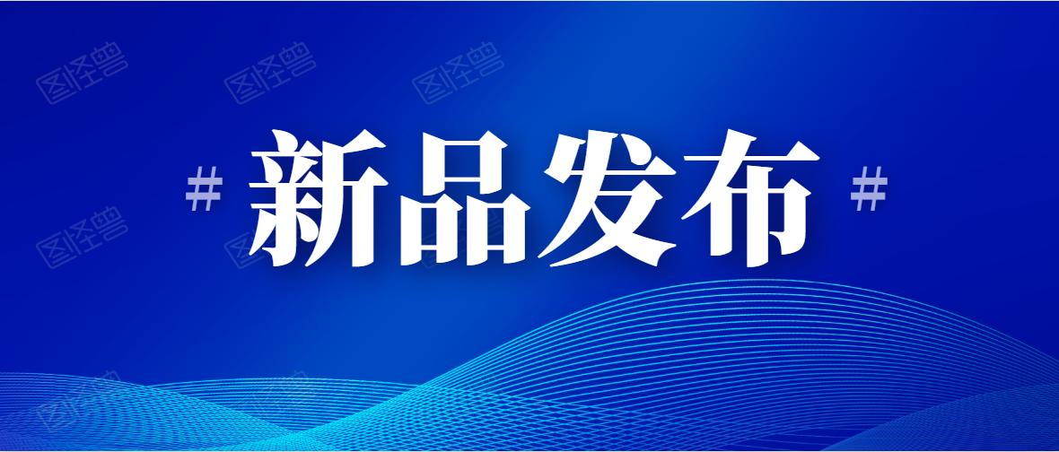 新品发布 | 51jrs直播吧24看球吧jrs直播吧与英飞凌合作开发基于SiC-MOSFET自然散热设计的一体化伺服电机系统研究