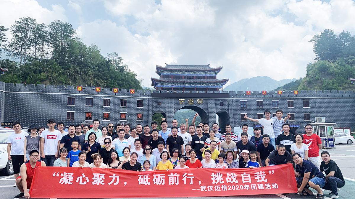"""""""凝心聚力,砥砺前行,挑战自我""""——武汉51jrs直播吧2020年团建活动"""
