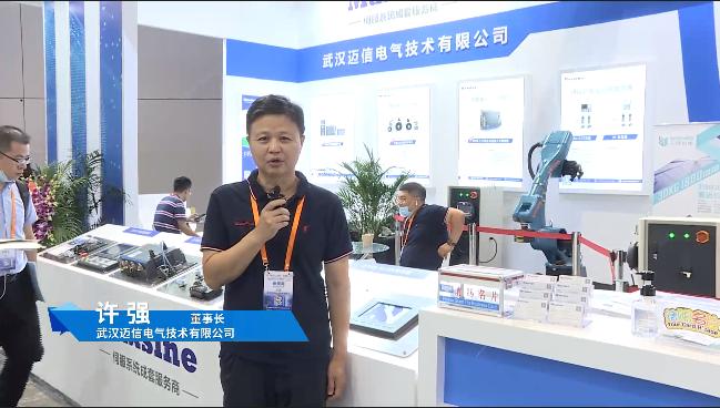 2020年上海工博会展台视频--武汉51jrs直播吧24看球吧jrs直播吧技术有限公司
