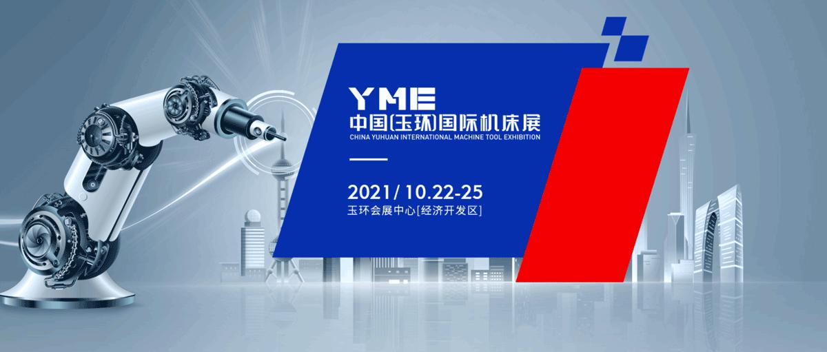 迈信电气与您相约中国(玉环)国际机床展