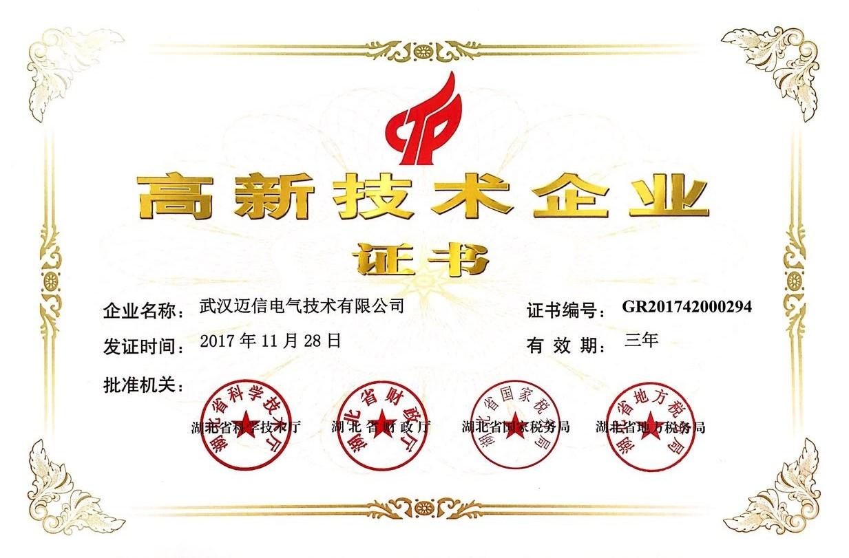 """祝贺武汉迈信电气技术有限公司通过""""高新技术企业""""认定"""