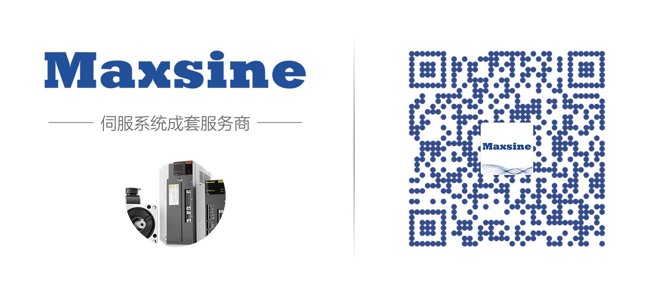 祝贺武汉迈信电气技术有限公司成功注册Maxsine®英文商标