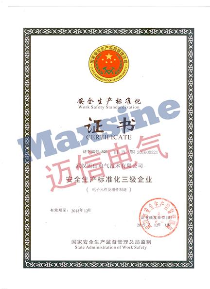 武汉迈信电气技术有限公司获得2017年度东湖高新区(武汉自贸片区)安全生产工作优秀单位表彰
