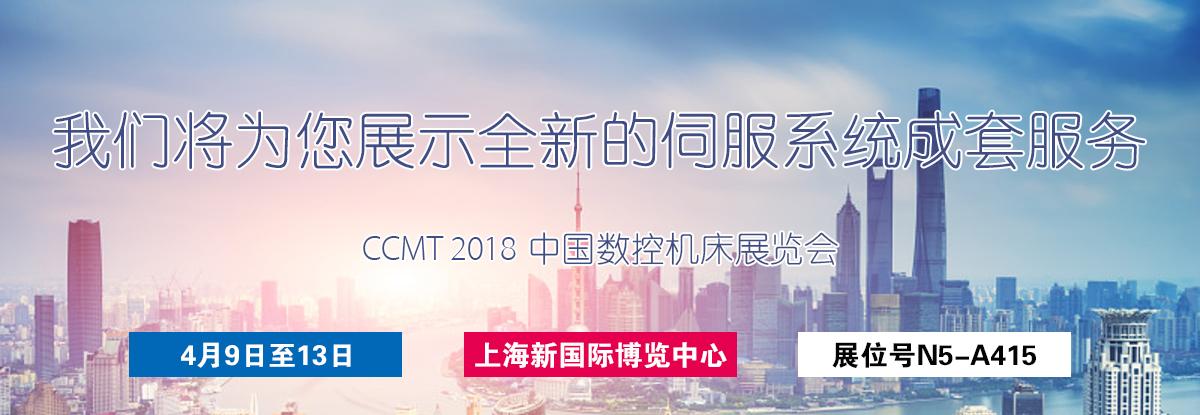 聚焦CCMT 2018,迈信电气期待您的莅临!