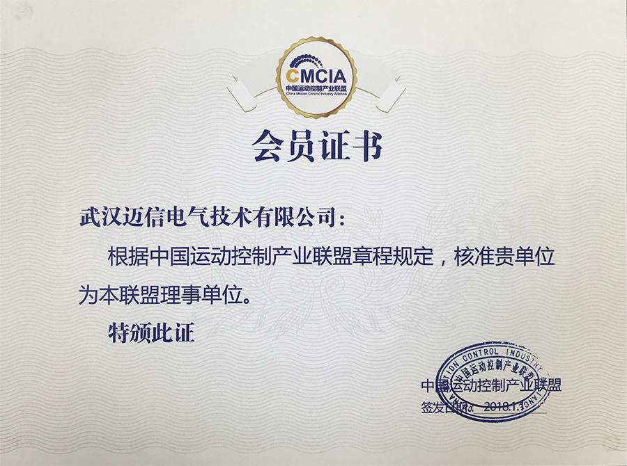 """祝贺武汉迈信电气技术有限公司成为""""中国运动控制产业联盟理事单位"""""""